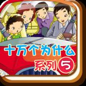 十万个为什么精选系列5(35in1)-BabyBooks